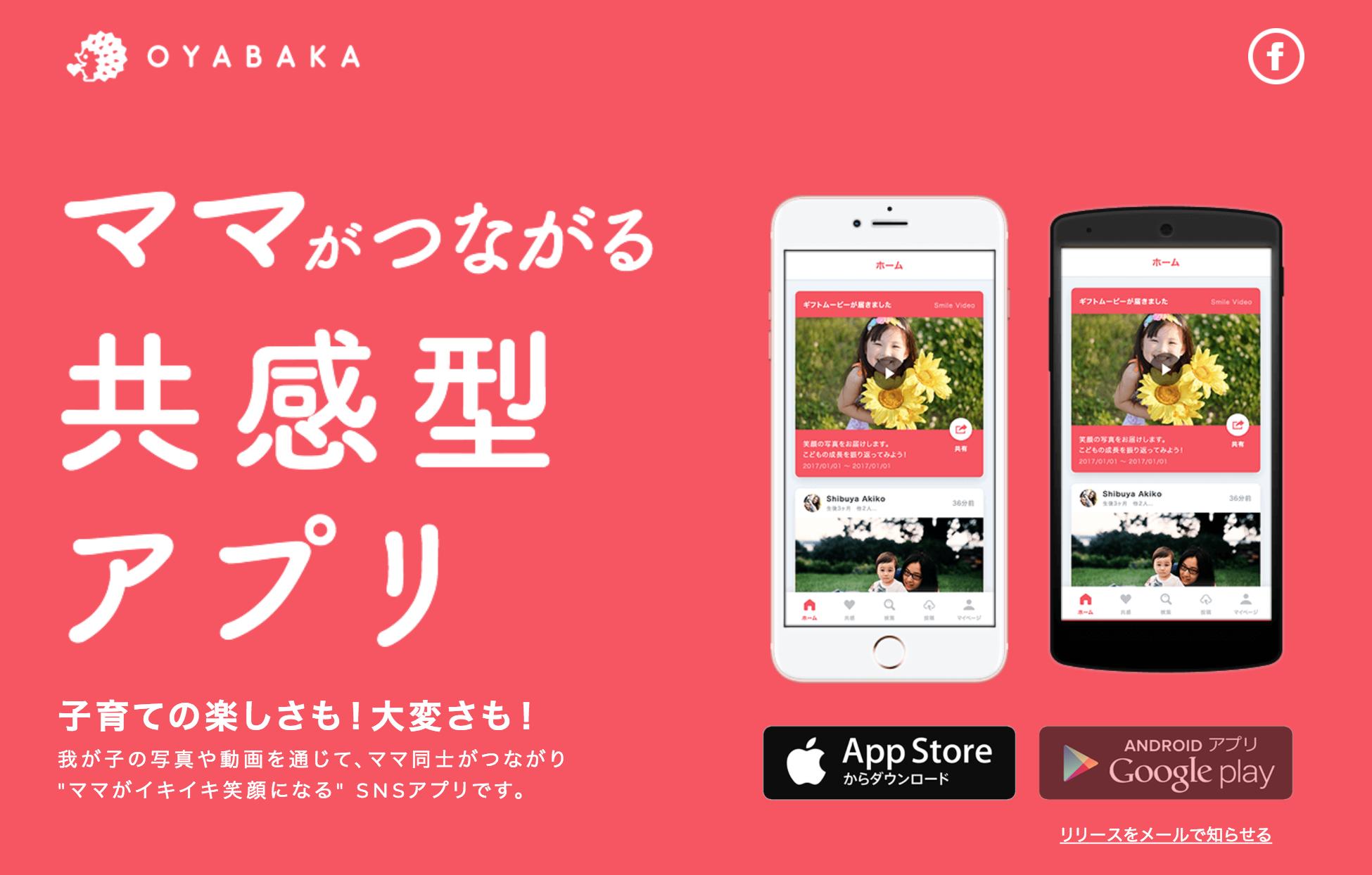 iphoneアプリメイン画像